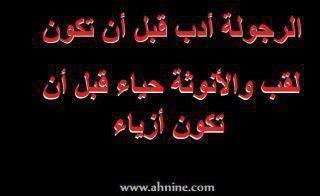 خواطر مغربية - khawatir Maghribia : amtal wa hikam