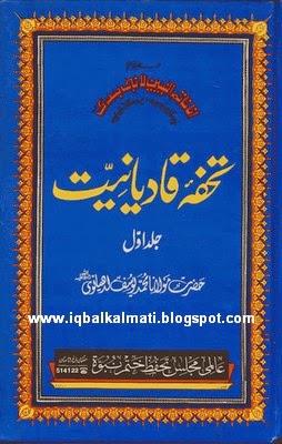 Tohfa E Qadianiet Jald 1