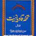 Tohfa E Qadianiet Jald 1 By Hazrat Maulana Yousaf Ludhyanvi (RA)