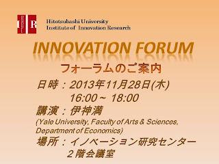 【イノベーションフォーラム】2013年11月28日 伊神満