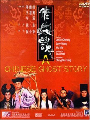 Thiện Nữ U Hồn | A Chinese Ghost Story (1987)
