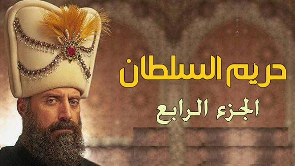 حريم السلطان الجزء الرابع الحلقة 21 مترجمة للعربية