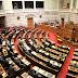 Η ψήφιση από 180 βουλευτές...