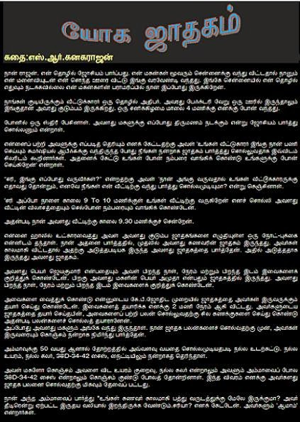 Tamil Kamakathaikal New