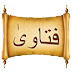 [FATWA] Membantah Ahlul Bid'ah, Sebab Perpecahan Ummat?
