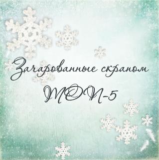 Топ 5!)