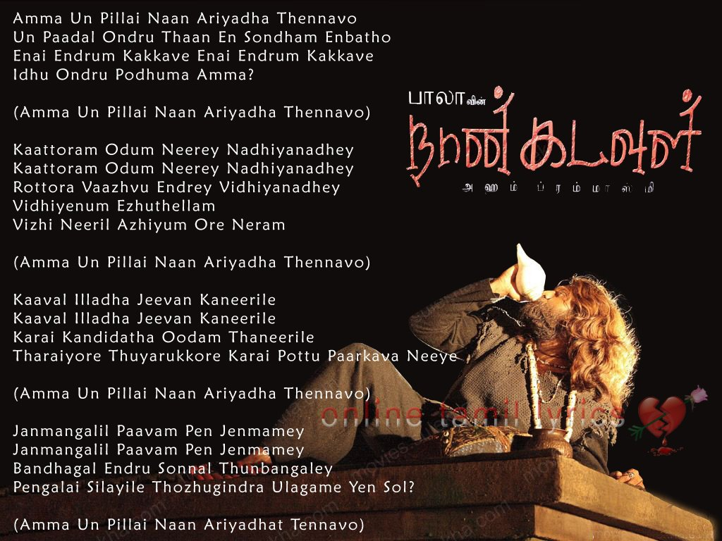 Amma Un Pillai Naan Song Lyrics From Naan Kadavul