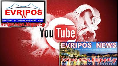 EVRIPOS TV ΣΤΟ YOUTUBE