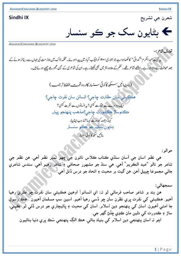 banayen-sukh-ka-koi-sansar-ashaar-ki-tashreeh-sindhi-notes-for-class-9th