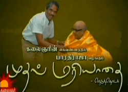 Mudhal Mariyadai 09-10-2013 Kalaignar Tv Serial
