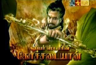 Super Starin Kochadaiyaan,Oru Sirappu Paarvai,Kochadaiyaan Shotting Spot ,Vijaytv Full show 14th April 2014 Tamil New Year Vijay Tv Special Program Show 14-04-2014