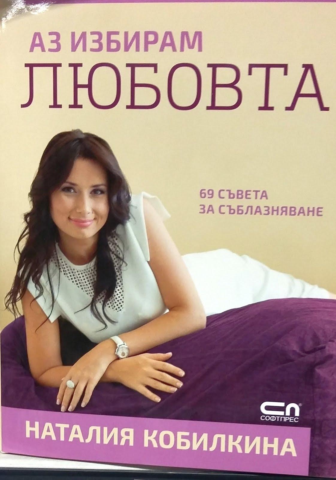Аз избирам любовта - Наталия Кобилкина
