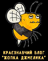 Блог ЖОПКА ДЖМЕЛИКА