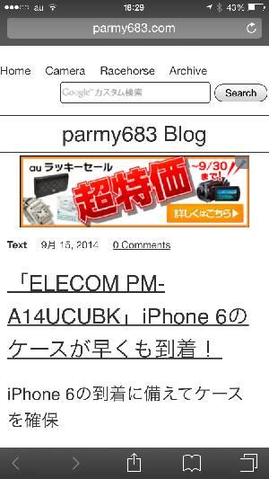 iPhone6で320*100pxの広告を中央表示