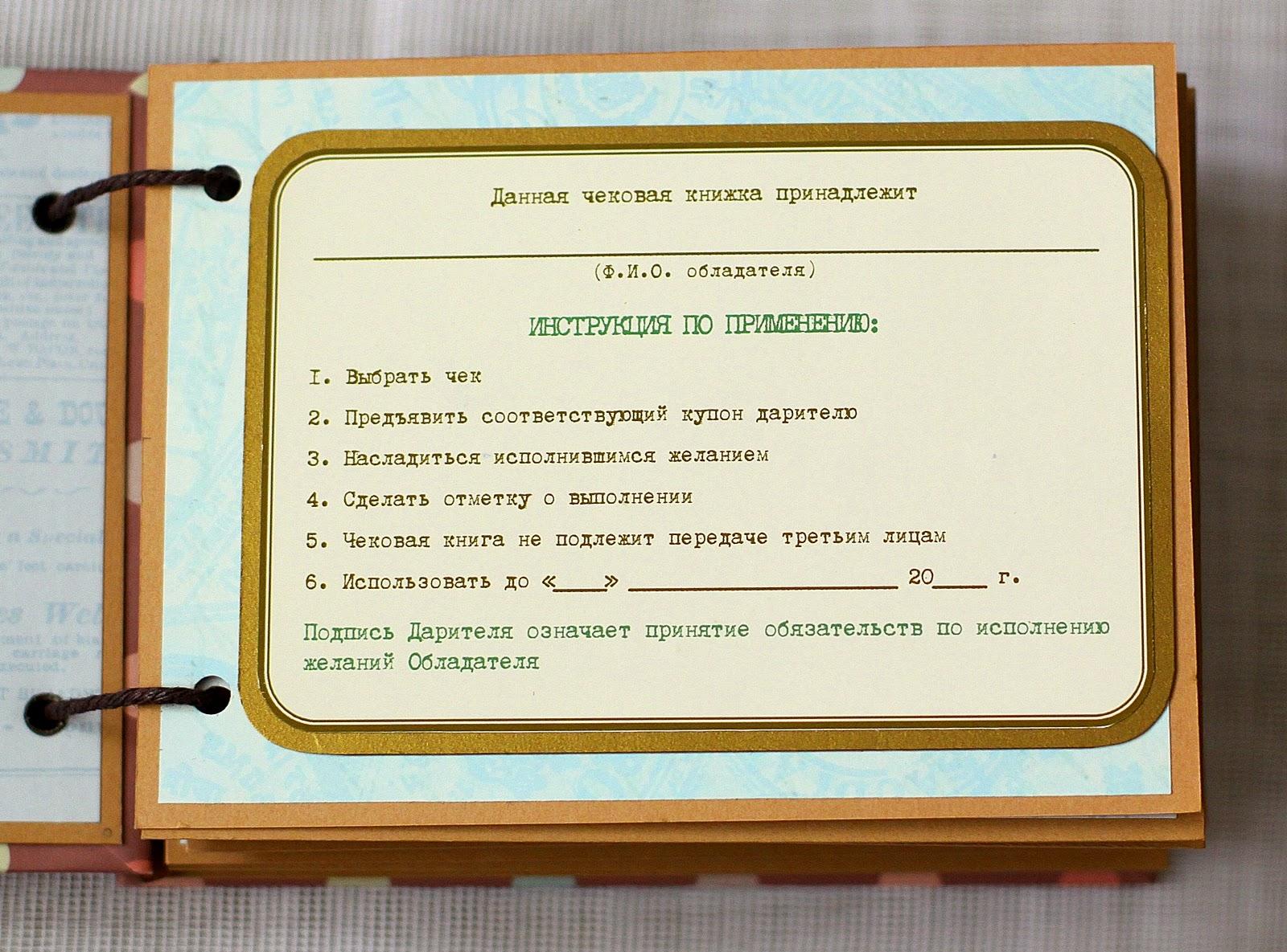 Чековая книжка инструкция