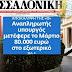 """Αποκάλυψη που """"καίει"""" το Μαξίμου!!! Αναπληρωτής υπουργός έβγαλε 80.000 ευρώ στο Λουξεμβγούργο!!!"""