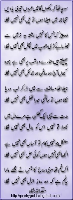 urdu poetry by saadullah shah, urdu shayari