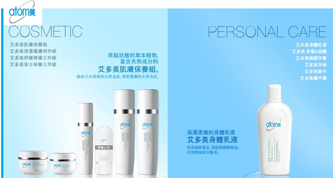 韓國艾多美美妝保養生活用品誠徵經銷夥伴免費0 元加入會員