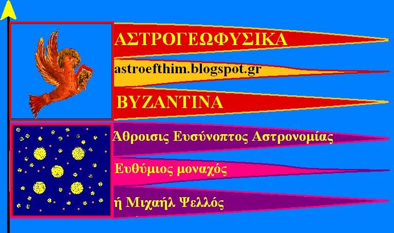 Άθροισις Ευσύνοπτος Αστρονομίας-Ευθυμίου μοναχού ή του Ψελλού