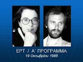 """η Μ. Κορομηλά & ο Σ. Μαντάς για τα """"Ηπειρώτικα γεφύρια"""""""