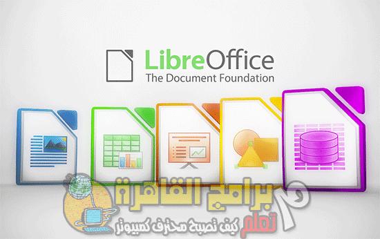 تحميل اخر أصدار من برنامج LibreOffice 4.1.0 لمعالجة النصوص