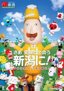 新潟ゆるキャラ大集合!