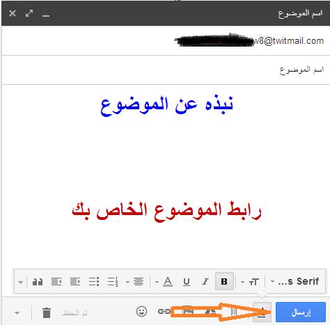 طريقة الحصول على زوار من موقع twitmail و تصدر نتائج البحث