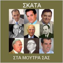 ΣΚΑΤΑ ΣΤΑ ΜΟΥΤΡΑ ΣΑΣ