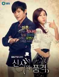 A gentlemans dignity capitulos
