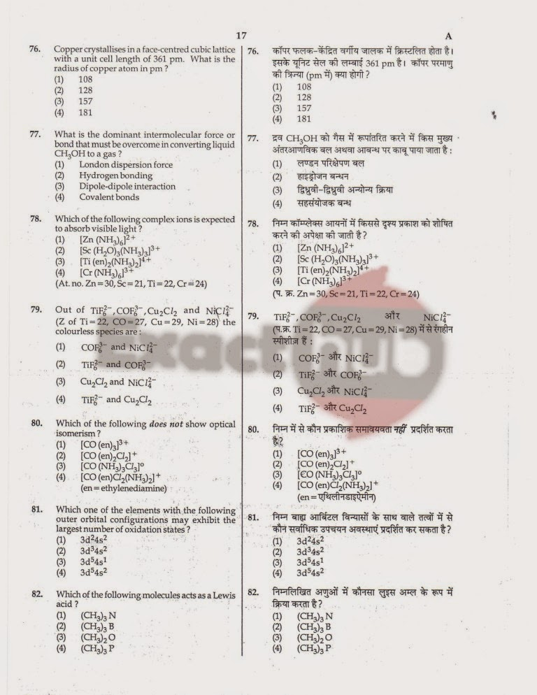 AIPMT 2008 Exam Question Paper Page 18