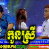 CTN Comedy - Kon Srey (13 Dec 2014)
