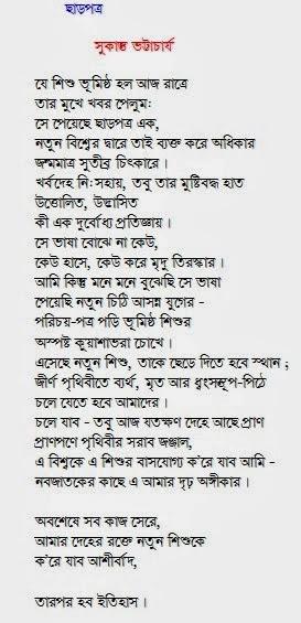 Valobasar Bangla Kobita- Charpotro.jpg