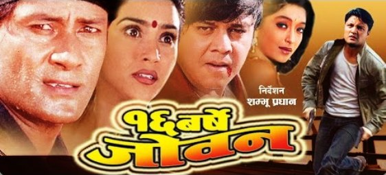 nepali movie sora barse jovan