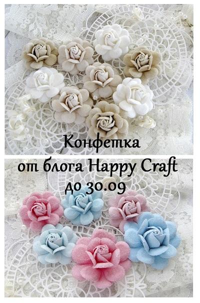 Цветочная конфетка от Happy Craft