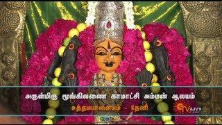 Aalaya Vazhipaadu – 04-09-2013 Velappar