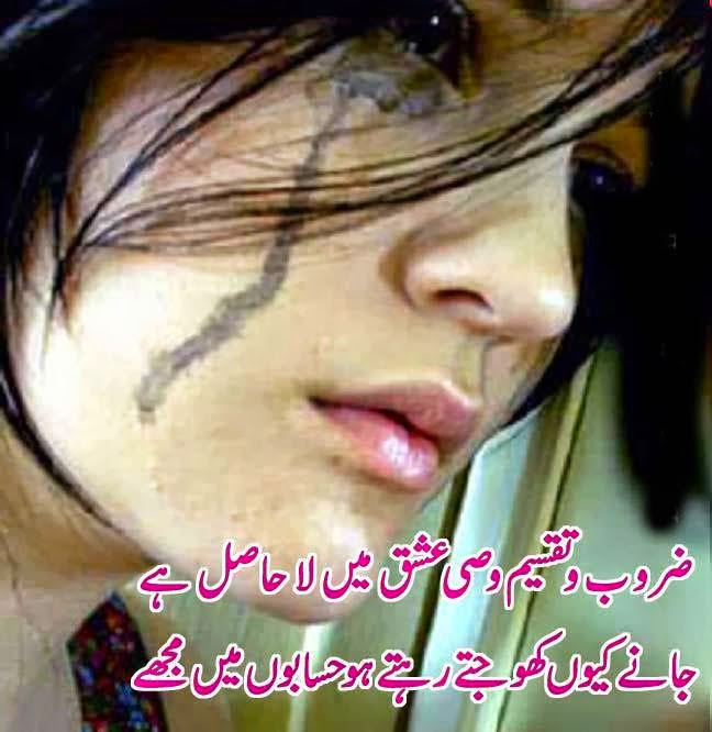 Ishq E La Hasil SMS Shayari