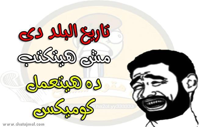 تاريخ البلد دي مش هيتكتب ده هيتعمل كوميكس - كوميكس اساحبي سياسي مصري بالصور المضحكة 2013