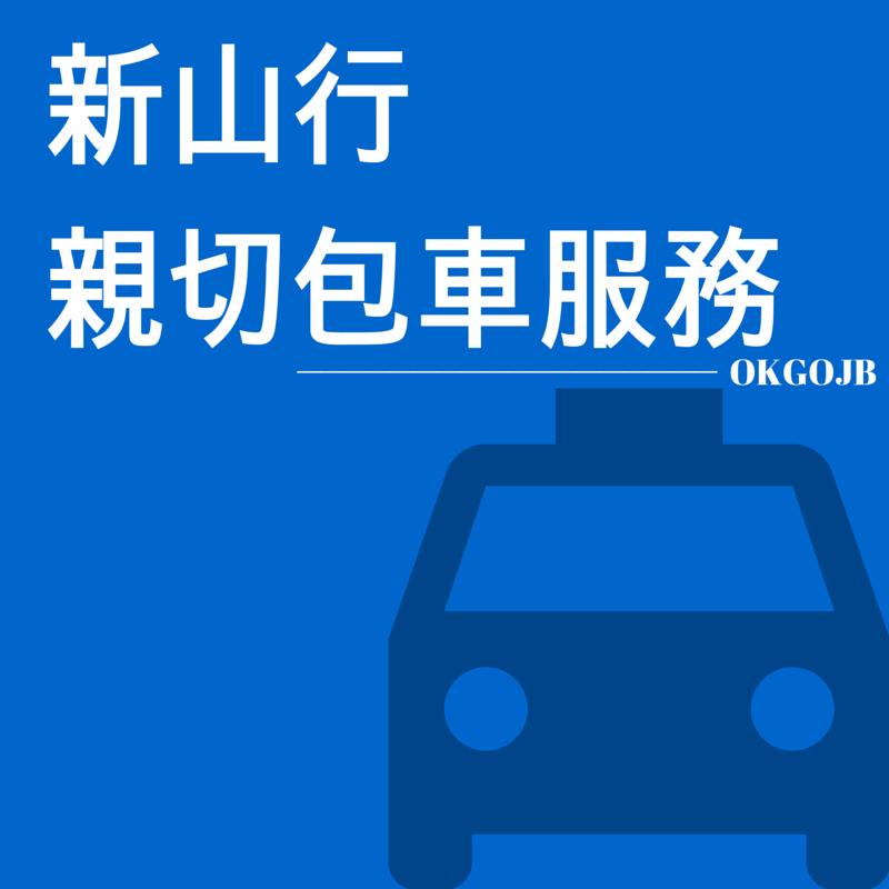 新山行 包車服務
