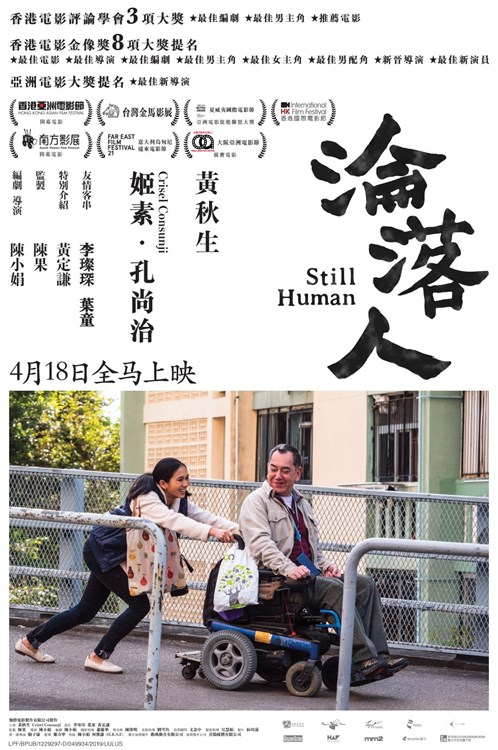 18 APRIL 2019 - STILL HUMAN (CANTONESE)