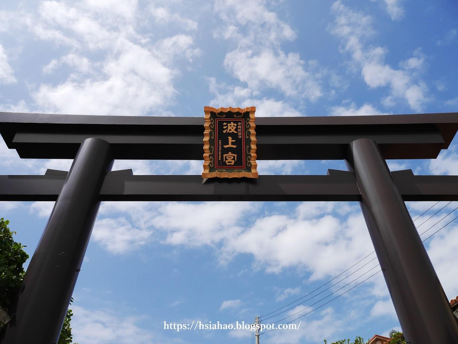 沖繩-那霸-景點-波上宮-波之上海灘-自由行-旅遊-Okinawa-Naha-Nanminsan