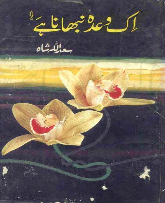 urdu poetry books pdf free