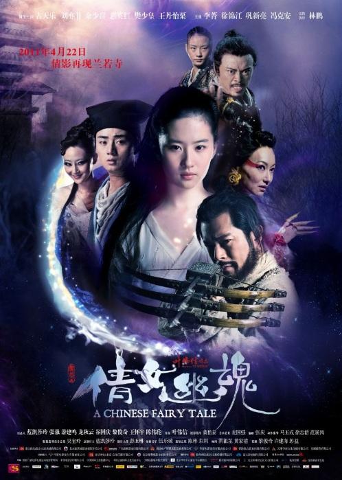 A Chinese Fairy Tale | 倩女幽魂 | โปเยโปโลเย 2011