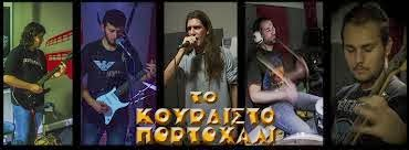 to-kourdisto-portoxali-sound-drops-the-6-o-clock-band