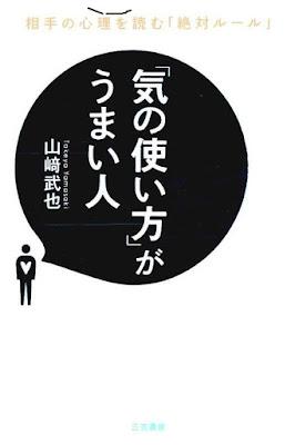 """「気の使い方」がうまい人 相手の心理を読む「絶対ルール」 [""""Ki No Tsukaikata"""" Ga Umai Hito] rar free download updated daily"""