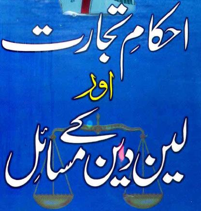 http://books.google.com.pk/books?id=lV2UAgAAQBAJ&lpg=PA1&pg=PA1#v=onepage&q&f=false