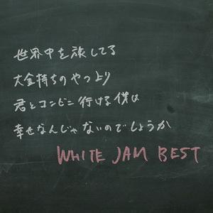 [Album] WHITE JAM – WHITE JAM BEST (2016.10.5/MP3/RAR)
