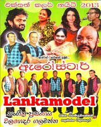 Arrowstar Live In Walagedara 2013 - Sinhala LIVE SHOWs