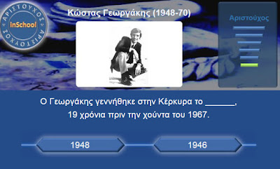 http://inschool.gr/Gall/CELEBS/17-NOEMVRH-GEORGAKIS-LEARN-GALL-CELEBS-MYtriviaGLAM1-1410280913-tzortzisk/index.html