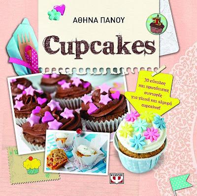 Κλήρωση / Δώρο για το βιβλίο »Cupcakes» της Αθηνάς Πάνου (Sugar Buzz)
