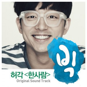 [Roman & English Lyrics] Huh Gak – One Person (한사람) (Big OST)